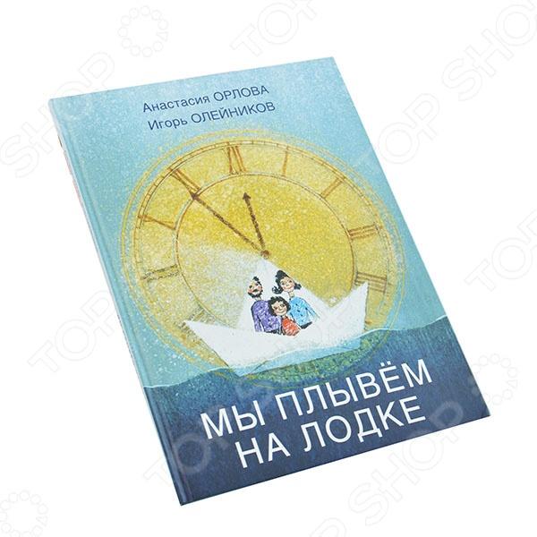 Произведения отечественных поэтов Детгиз 978-5-905682-24-7 Мы плывем на лодке