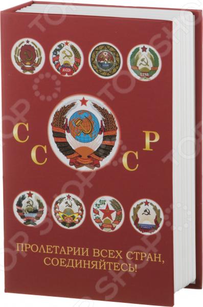 Книга-сейф «СССР»    /