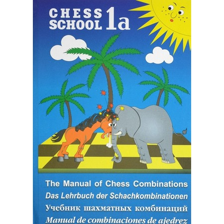 Купить Учебник шахматных комбинаций. Chess school 1a