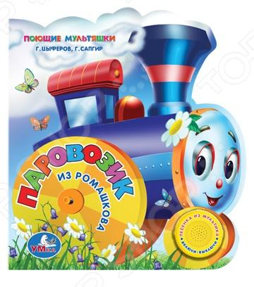 Книжки со звуковым модулем Умка 978-5-91941-013-3 Паровозик из Ромашково