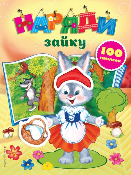 Книжки с наклейками для малышей Эксмо 978-5-699-86695-3 Наряди зайку (+ наклейки)