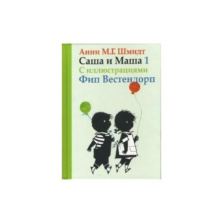 Купить Саша и Маша 1. Рассказы для детей