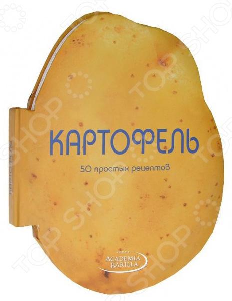 Картофель - это бриллиант в сокровищнице мировой кулинарии, несмотря на то, что этот корнеплод имеет неказистый внешний вид. Картофель легко выращивать и обрабатывать. Рецептов блюд из картофеля неисчислимое множество. Картофель можно подавать в горячем или холодном виде, в мундире или очищенным, целиком или нарезанным на кусочки, с приправами или без. Его можно варить, запекать, жарить... Картофель вкусен сам по себе, а также он прекрасно сочетается с другими продуктами.