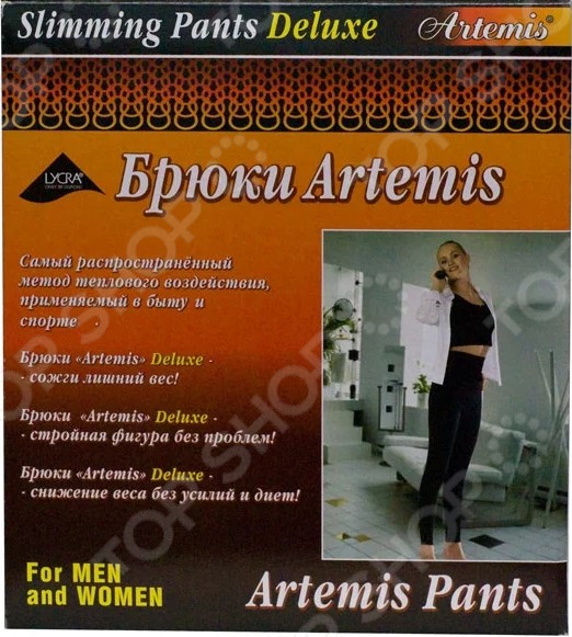 Брюки для похудения Artemis Slimming Pants Deluxe