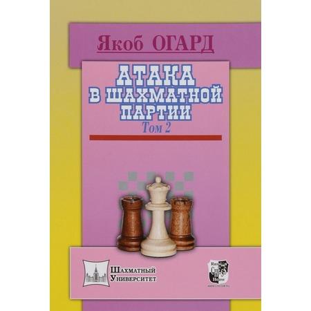 Купить Атака в шахматной партии. Том 2