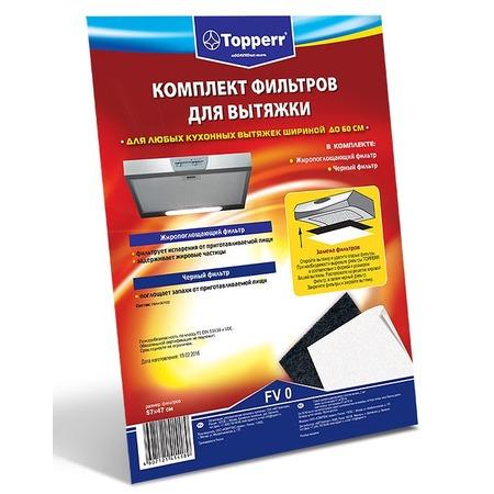 Комплект фильтров для вытяжки Topperr FV 0