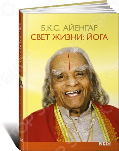 Вы держите в руках мировой бестселлер одного из самых выдающихся учителей йоги Б.К.С.Айенгара, основоположника школы йоги, которая носит его имя. Свой метод познания мира, свою философскую трактовку йоги он изложил в форме, доступной даже для начинающих. Автор не говорит, что все просто, и не дает пустых обещаний для доверчивых читателей, однако он абсолютно уверен, что каждому под силу совершить Путешествие внутрь себя в поиске цельности и внутренней свободы. В этом его убеждают собственный путь, собственный опыт, преодоление трудностей и даже смертельной болезни, которые не сломили его, а, напротив, выработали упорство и желание дойти до самой сути учения. Йога универсальный путь, прекрасный путеводитель с правилами игры под названием Жизнь. Выполняя асаны, мы делаем не акробатические упражнения. Мы продвигаемся в поиске цельности, преодолевая внешние и внутренние препятствия на нашем пути. И, как остроумно замечает Айенгар, результат зависит от прилагаемых усилий: Кто-то как минимум сможет самостоятельно завязать шнурки в восемьдесят лет, а кто-то постигнет таинство жизни . 7-е издание.