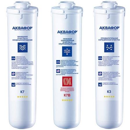 Купить Комплект модулей сменных фильтрующих Аквафор К3-К7В-К7