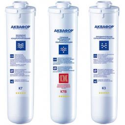 Комплект модулей сменных фильтрующих Аквафор К3-К7В-К7