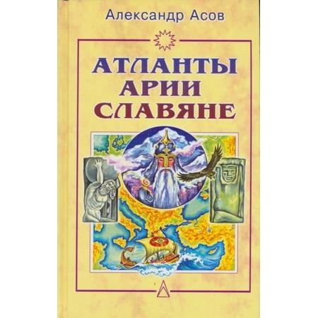 Купить Атланты, арии, славяне. История и вера
