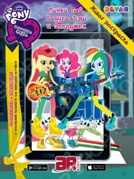 Мой маленький пони. Девочки из Эквестрии. Пинки Пай, Радуга Дэш и Эпплджек