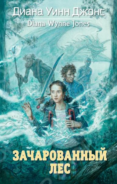 Детская фантастика и фэнтези Азбука 978-5-389-07230-5 Зачарованный лес