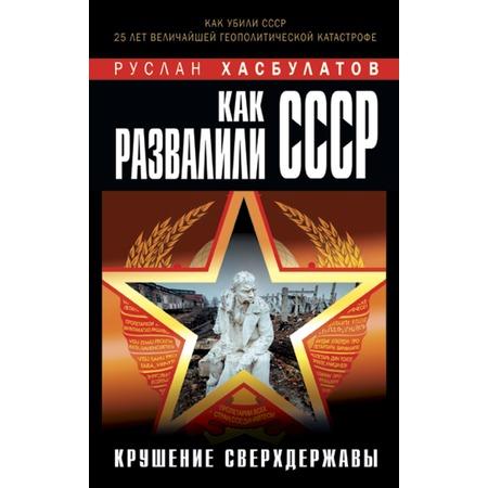 Купить Как развалили СССР. Крушение Сверхдержавы