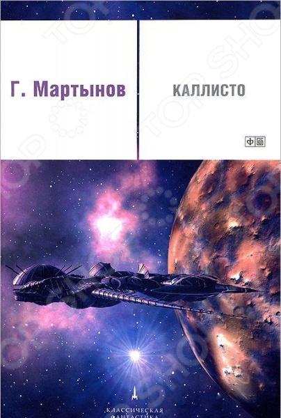 В 1950-е годы на территории СССР совершает посадку межзвездный космический корабль. На его борту - посланцы далекой планеты Каллисто, из планетной системы Сириуса. Земляне устраивают гостям теплый прием, но в результате вражеской диверсии их космический корабль выведен из строя. Приходится приложить невероятные усилия, используя все знания земной науки и технические достижения гостей из космоса, чтобы устранить неисправность и вернуть каллистян на их родную планету.