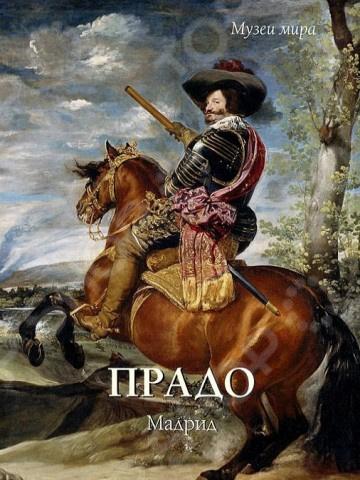 Этот альбом увлекательный путеводитель по Музею Прадо. Сегодняшняя коллекция насчитывает множество шедевров мировой живописи. Широкая культурная панорама открывается перед посетителем музея, а теперь и перед читателем этой книги.