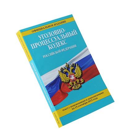 Купить Уголовно-процессуальный кодекс Российской Федерации. Текст с изменениями и дополнениями на 15 сентября 2015 год