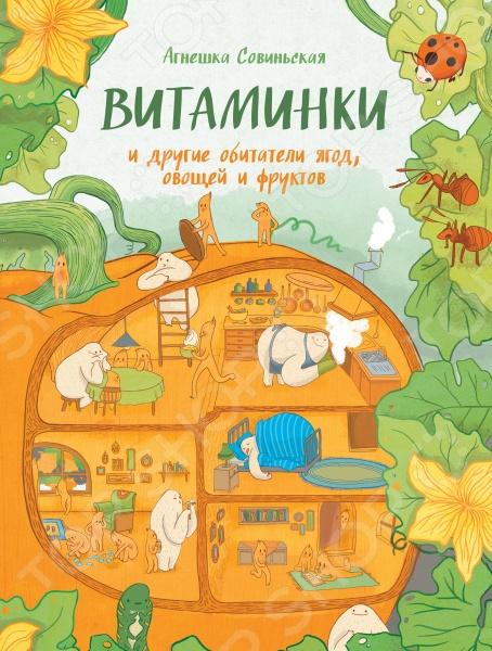 Животные. Растения. Природа Манн, Иванов и Фербер 978-5-00100-144-7 Витаминки и другие обитатели ягод, овощей и фруктов