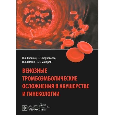 Купить Венозные тромбоэмболические осложнения в акушерстве и гинекологии