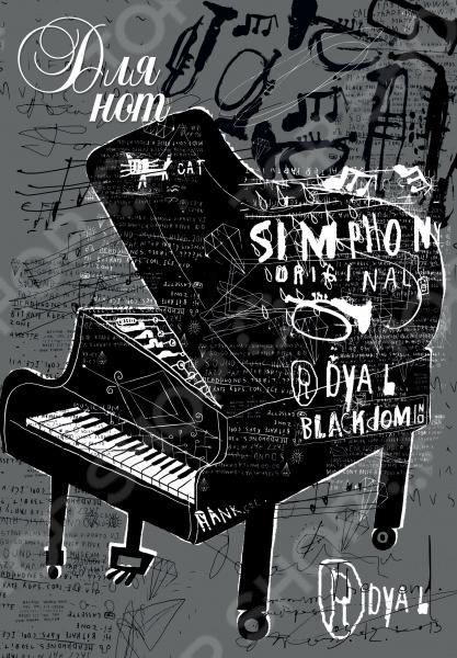 Эксмо 978-5-699-88376-9 Тетрадь для нот. Черный рояль