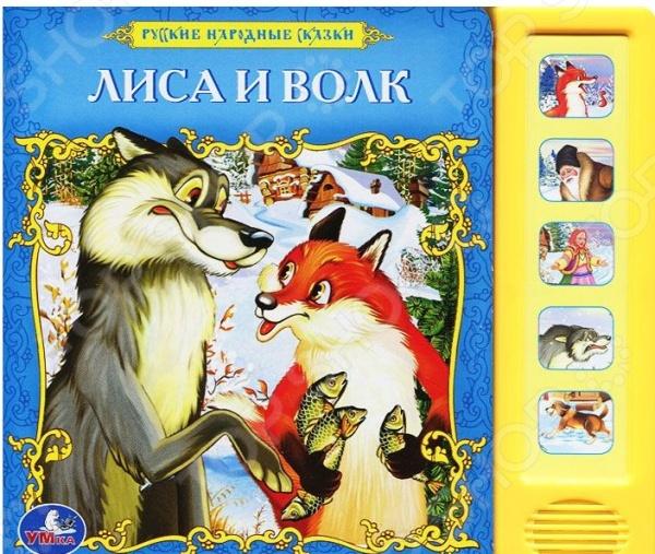 Книжки со звуковым модулем Умка 978-5-91941-370-7 Лиса и Волк