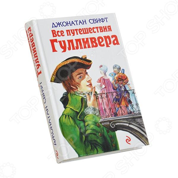 В книгу вошли: Путешествия в некоторые отдаленные страны света Лемюэля Гулливера, сначала хирурга, а потом капитана нескольких кораблей.