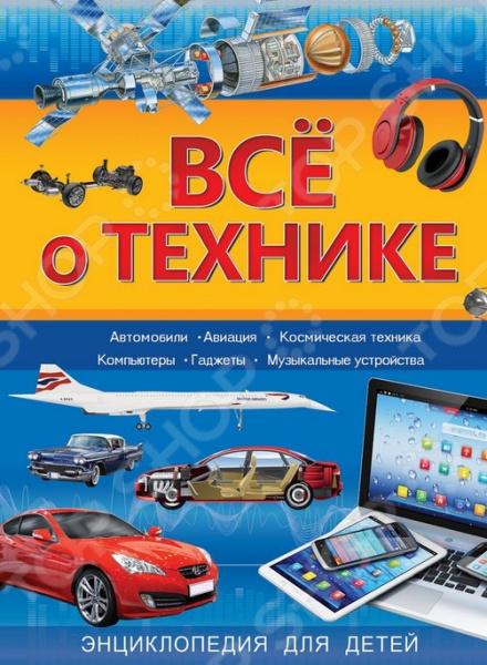 Техника. Транспорт Росмэн 978-5-353-07874-6 техника транспорт росмэн 978 5 353 06507 4