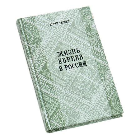Купить Жизнь евреев в России