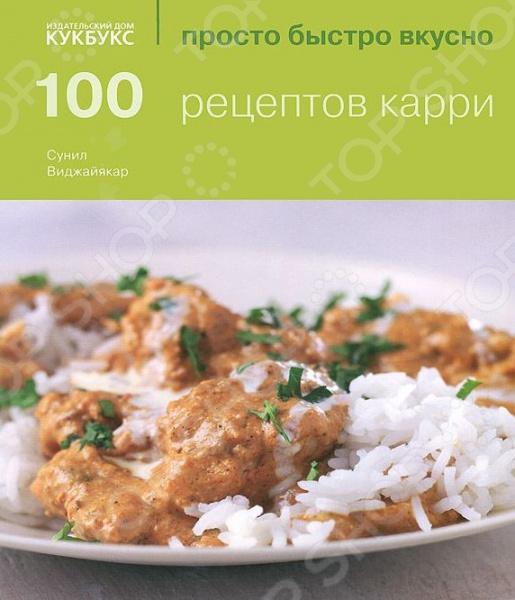 Более 100 аппетитных пряных блюд азиатской кухни, от легких овощных до более сытных, из рыбы, птицы или мяса. Благодаря прекрасным иллюстрациям и четким инструкциям готовить по этой книге будет легко и приятно любому кулинару.
