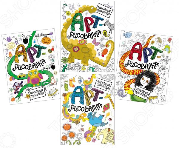 Арт-рисовалка (комплект из 4 книг)