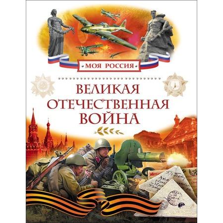 Купить Великая Отечественная война