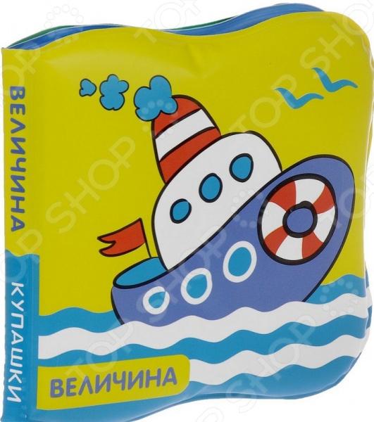 С книжкой Кораблик серии Купашки так приятно играть в воде! С ней купание станет не только полезной, но и веселой процедурой. Книжка не боится воды, она очень мягкая и приятная на ощупь, а еще издает забавный писк. Крупные, яркие картинки познакомят и помогут закрепить представления вашего малыша о величине.