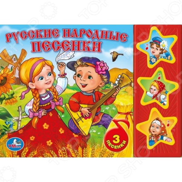 Книжки со звуковым модулем Умка 978-5-50600-754-8 Русские народные песенки