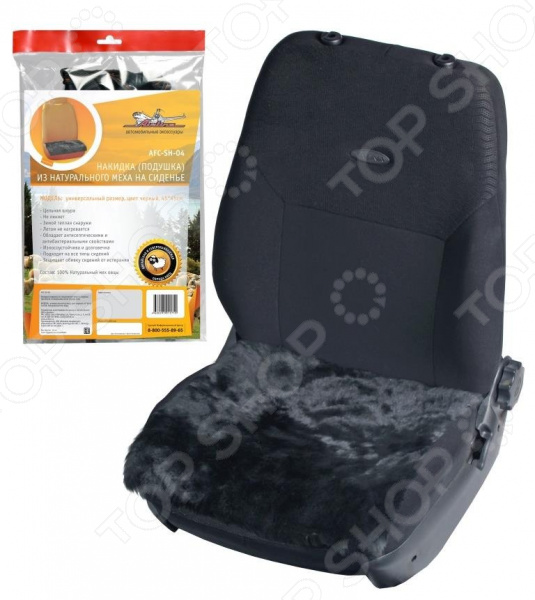 Накидка-подушка на сиденье Airline AFC-SH Накидка-подушка на сиденье Airline AFC-SH-04 /Черный