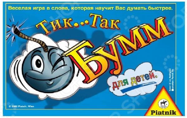 Игра настольная Piatnik «Тик... Так... Бумм!» цена