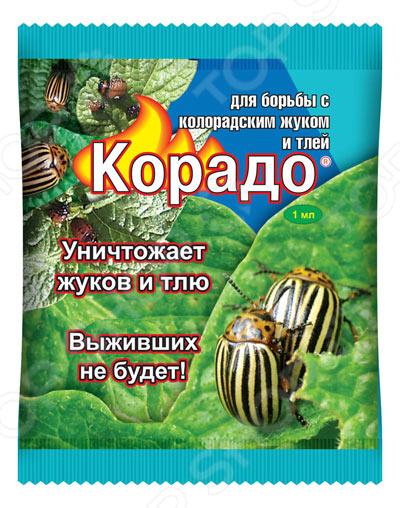 Средство для борьбы с колорадским жуком и тлей «Корадо» владивосток средства борьбы с грызунами
