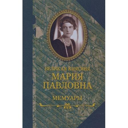 Купить Великая княгиня Мария Павловна. Мемуары