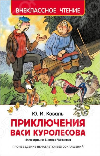 Произведения отечественных писателей Росмэн 978-5-353-07856-2