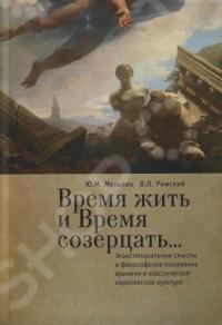 В монографии дана интерпретация экзистенциальных смыслов концепта времени, проявленного в конкретно-исторических формах культуры и философско-теоретических дискурсах классической европейской философии.