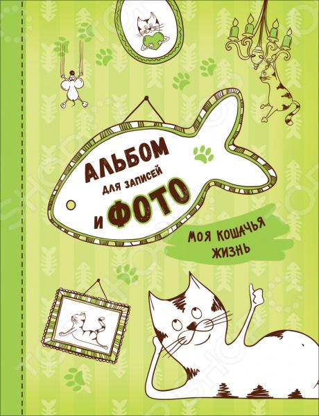 «Моя кошачья жизнь» Росмэн. Альбом для записей и фото первые книги малыша росмэн альбом росмэн наш малыш альбом от рождения до года