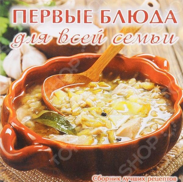 Супчики недаром называют первыми блюдами, зимой правильный суп согреет и придаст сил, летом - освежит и насытит без лишних калорий. Эта книга поможет вам подобрать первое блюдо по сезону, по любимым продуктам, по способу приготовления. В ней вы найдете рецепты горячих и холодных супов, борщей и рассольников, десертных супчиков для взрослых сладкоежек и малышей. Главные ингредиенты тоже на любой вкус: рыба и морепродукты, курица и мясо, овощи и крупы, грибы и макароны, ягоды и фрукты... Словом, пробуйте и наслаждайтесь! Составитель Е. В. Руфанова.