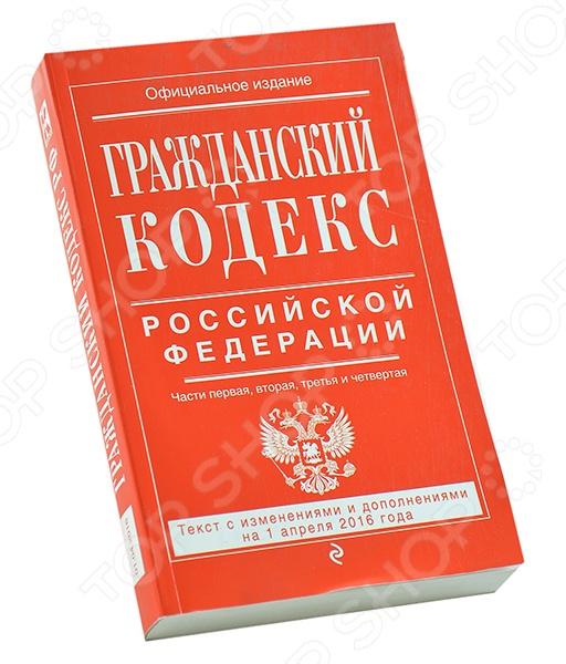 Гражданское право Эксмо 978-5-699-87213-8 произведения отечественных писателей эксмо 978 5 699 75521 9