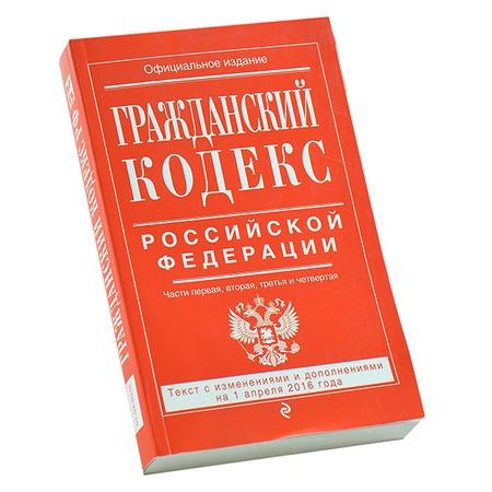 Купить Гражданский кодекс Российской Федерации. Части первая, вторая, третья и четвертая. Текст с изменениями и дополнениями на 1 апреля 2016 год