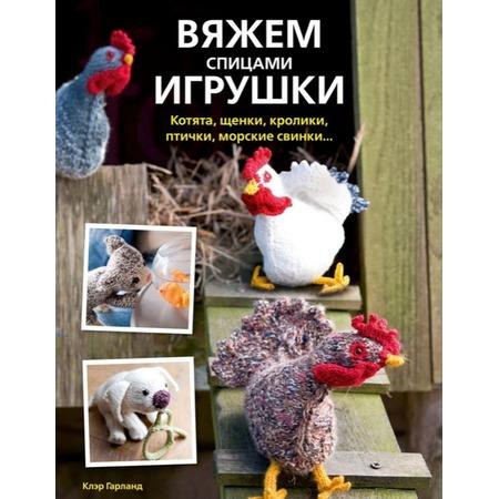 Купить Вяжем спицами игрушки. Котята, щенки, кролики, птички, морские свинки