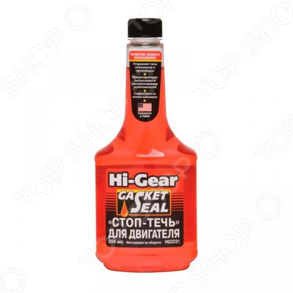 Стоп-течь для двигателя Hi Gear HG 2231