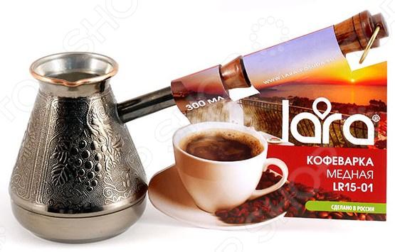 фото Турка LARA LR15 «Виноград», Кофеварки. Кофемолки. Турки
