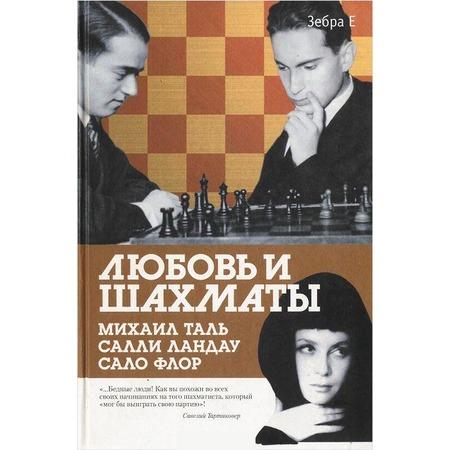 Купить Любовь и шахматы