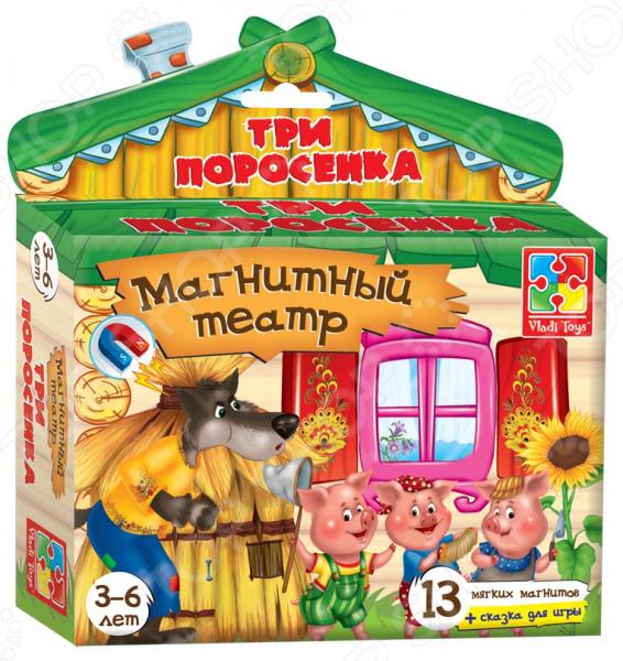 Игра развивающая на магнитах Vladi Toys «Магнитный театр. Три поросенка» VT3206-11