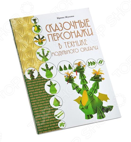 Представляем вашему вниманию книгу по созданию любимых сказочных персонажей! Змей Горыныч, Красная Шапочка, Царевна-лягушка, Жар-птица и многие другие вмиг сойдут со страниц сказок, чтобы привнести в вашу жизнь немного волшебства и радости! Благодаря этой книге вы научитесь складывать бумажные модули - основные элементы, из которых состоят все предложенные поделки, и соединять их между собой, с легкостью создавая невероятно красивых сказочных героев! А помогут вам в этом пошаговые инструкции, понятные схемы и множество ярких фотографий процесса изготовления каждой фигурки. Вместе с этой книгой вы сможете весело и с пользой провести не один вечер со своими детьми, наслаждаясь общением друг с другом за оригинальным занятием, полным творчества и душевного тепла!