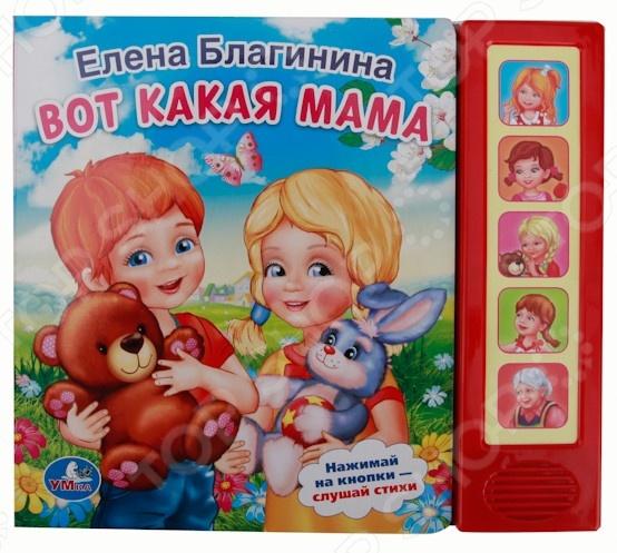 Книжки со звуковым модулем Умка 978-5-506-00653-4 Вот какая мама