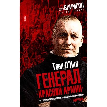 """Купить Генерал """"Красной армии"""""""